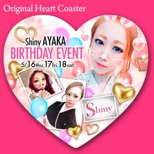 894_shiny_ayaka_coaster