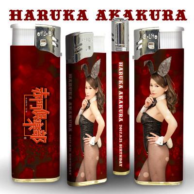 akamon_haruka2