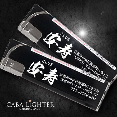京都club 安寿オリジナルライター