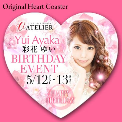 atlier_yui_coaster_h