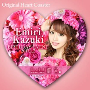 bijinchaya_emiri_coaster