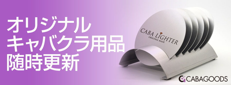 caba_goods950