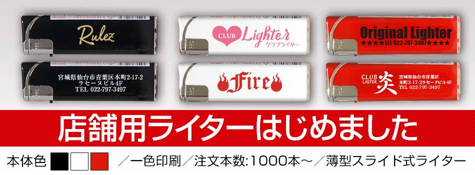 cl06shop_lighter950