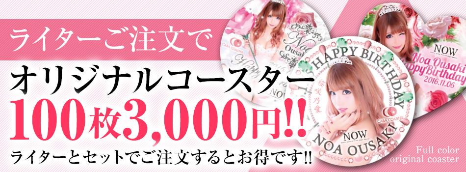 ライターご注文でオリジナルコースター100枚3,000円