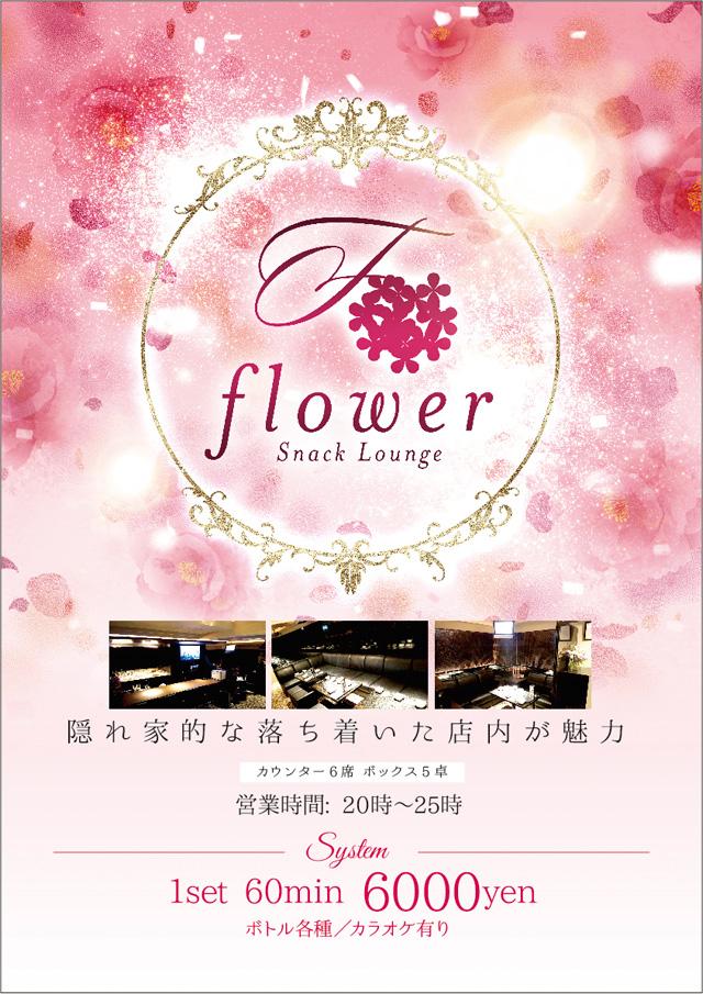 神戸三宮スナックラウンジFlowerオリジナルポスター