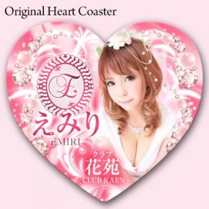 kaen_emiri_coaster_h