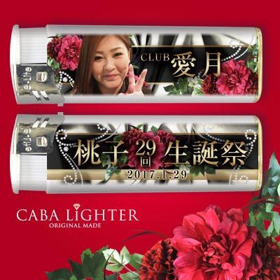オリジナルライターclub愛月桃子29回生誕祭オリジナルライター
