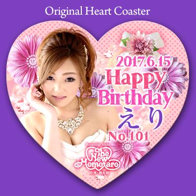 momotaro_eri_coaster_heart