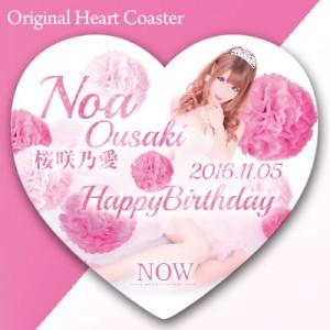 now_noa_coaster5