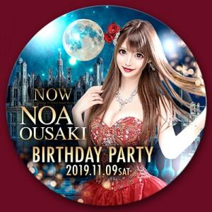 ousaki_noa_l845_coaster_s