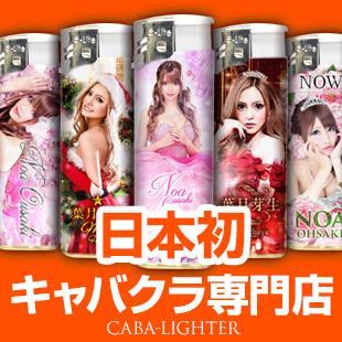 日本初キャバクラ専門店イメージ