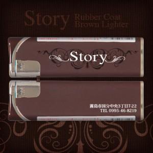 鹿児島storyラバーコートオリジナルライター